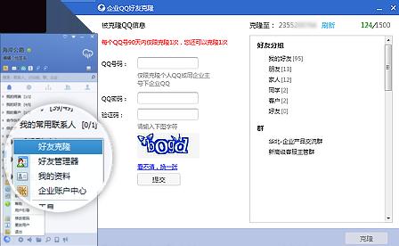 对接个人QQ,好友一键导入