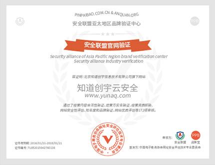 安全联盟认证